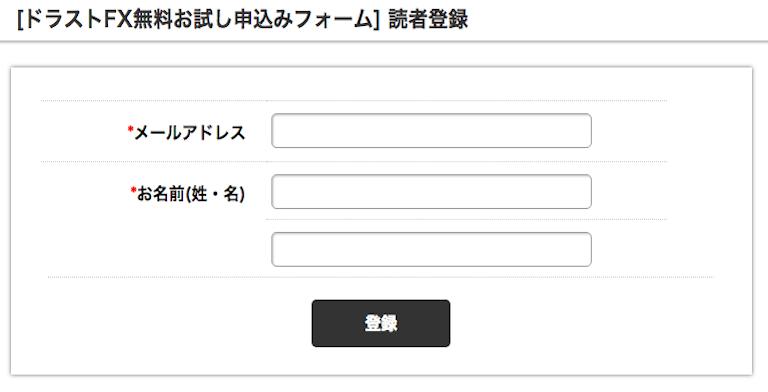 ドラストFX申し込みフォーム