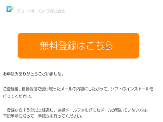 ドラストFX無料版登録