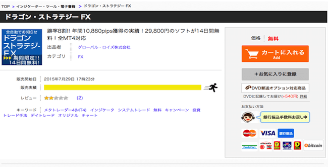 fx-on無料登録