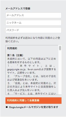 fx-on会員登録